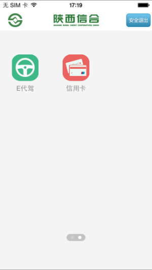 陕西信合官网手机版app下载图片1