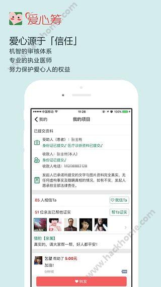 爱心筹app手机版下载图片2