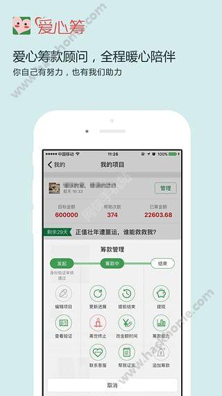 爱心筹app手机版下载图片4