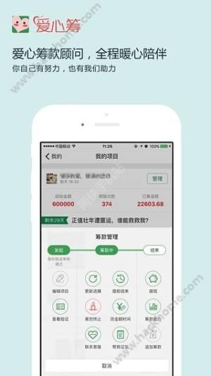 爱心筹款平台官网手机版app图片1