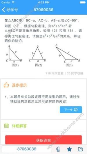 导学号在线使用图2