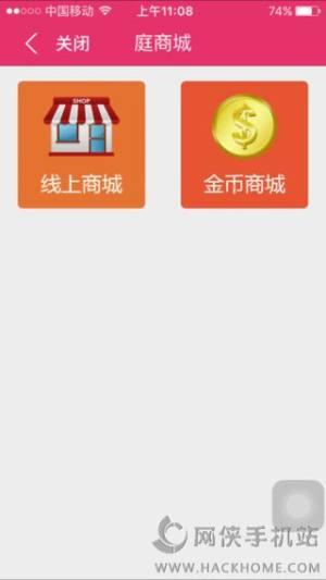 TST庭秘密app图4