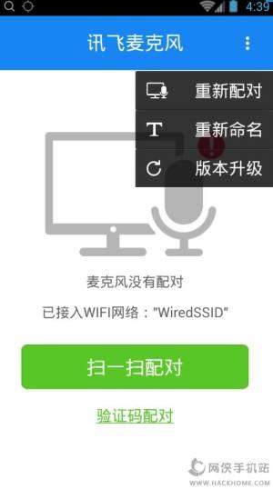 讯飞麦克风安卓版图2