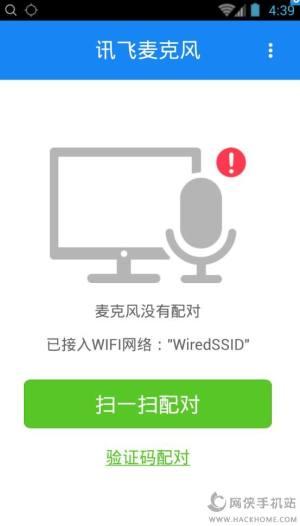 讯飞麦克风安卓版图4
