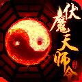 伏魔天师令手游官网正式版 v2.1