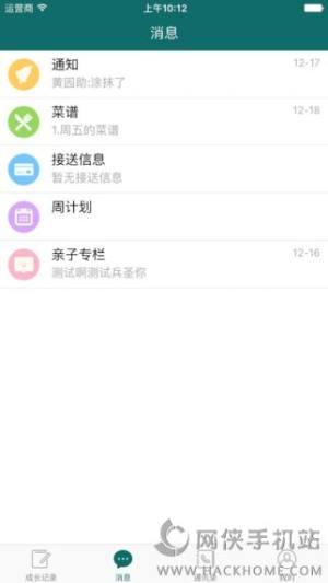 e宝宝家长版app图2