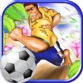 3D足球跑酷游戏
