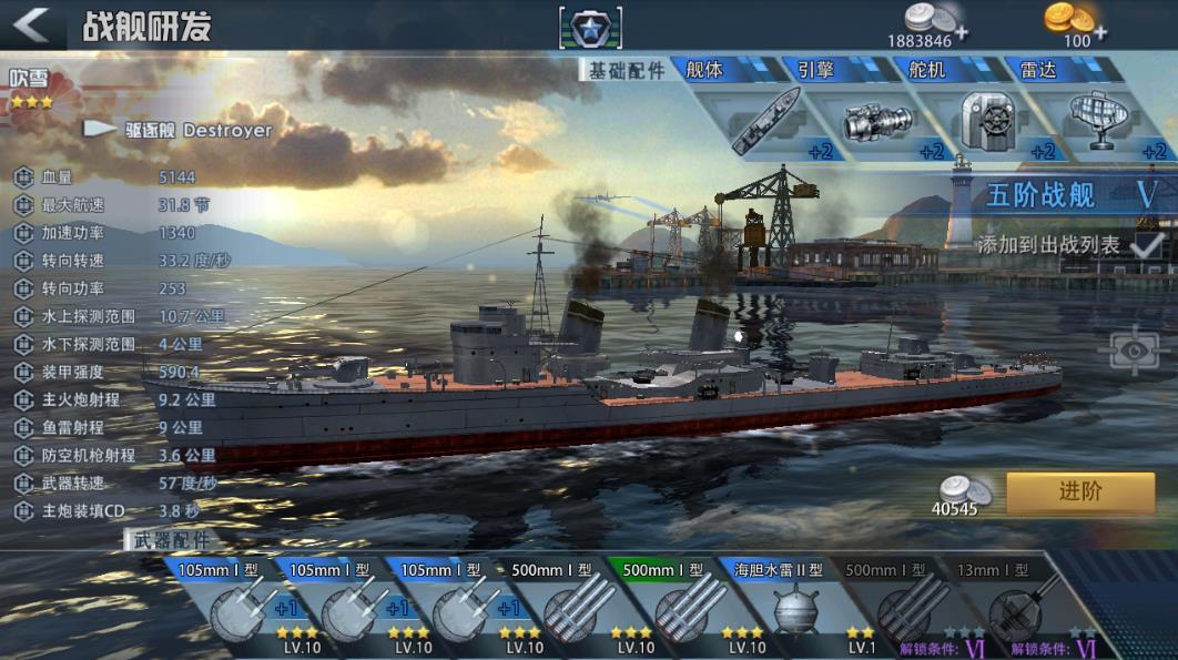 巅峰战舰前中后期发展攻略 逆袭土豪教程[图]