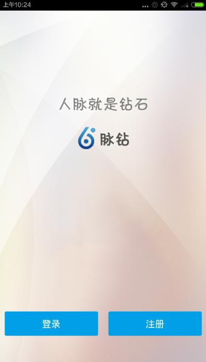 脉钻app下载 脉钻app软件在线下载地址[多图]