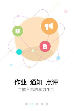 广西和教育app图2