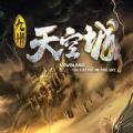 九州天空城apk360云盘完整版apk下载 v1.0