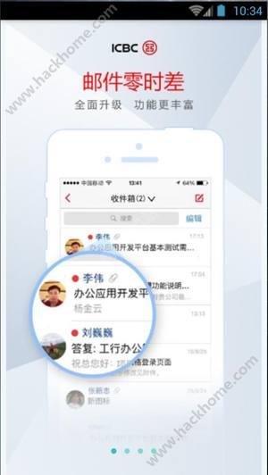工银e办公苹果版图2