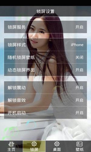 美女图库app图4