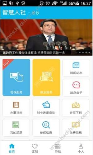 湖南智慧人社app图2