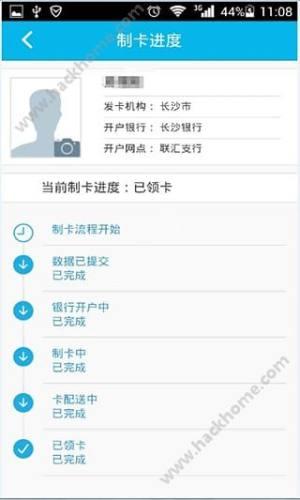 湖南智慧人社app图4