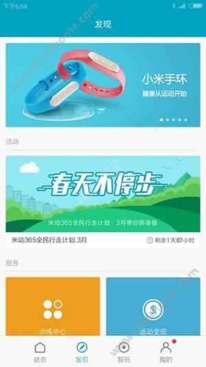 小米运动app图4