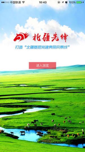北疆先锋党建网图2