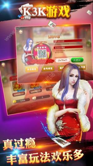 K3K游戏大厅手机版图4