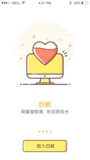 云校官方版客户端app下载图片1
