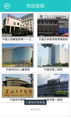 宁波医院app图2