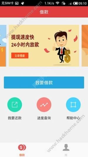 铜钱贷app图4
