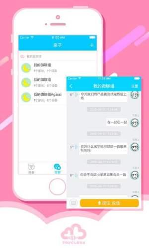 淘云互动官网版app下载图片1