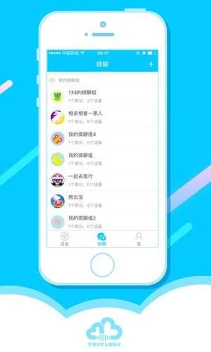 淘云互动官网版图2