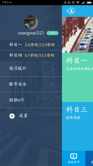 车学堂官网版图2