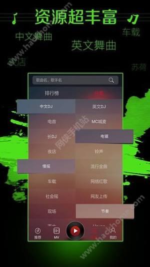 DJ多多官网PC电脑版图片1