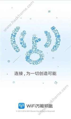 WiFi万能钥匙2016官方最新版本图4