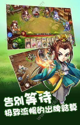 怒焰三国杀官网iOS图2