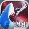 饥饿的鲨鱼进化破解存档