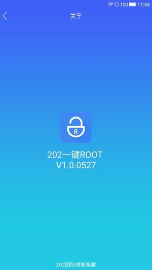 202一键ROOTapp图2