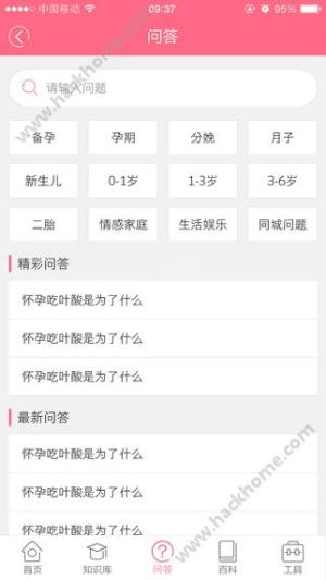 孕周计算器app图2