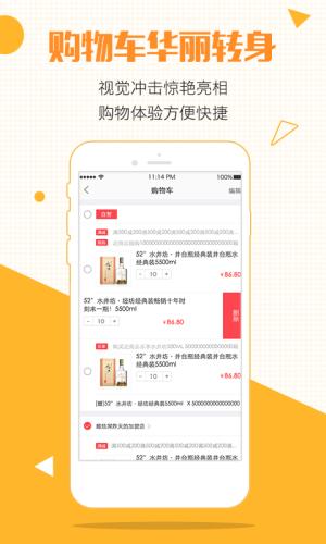 酒仙团app图2