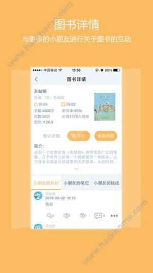 攀登阅读平台学生注册登录app下载手机版图片1