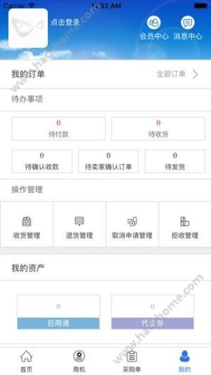 巨商汇app图4