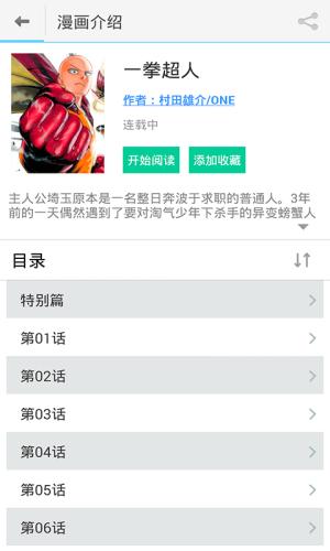 风之动漫漫画大全app图2