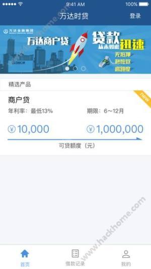 万达贷官网版图2