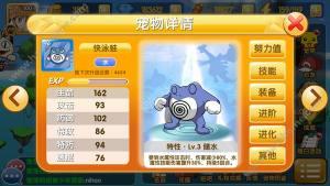 口袋妖怪ol官网图4