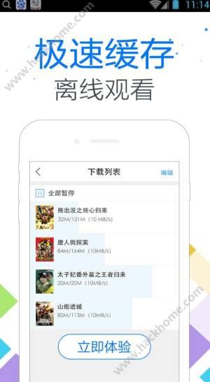 闪电视频app图2
