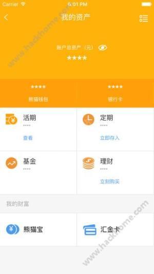 天府手机银行app图2