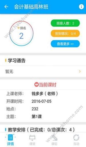 乐私塾官网版图2