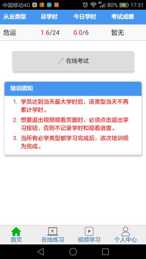 安运继续教育官网版图2