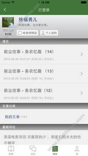 海棠文化线上文学城最新地址图2