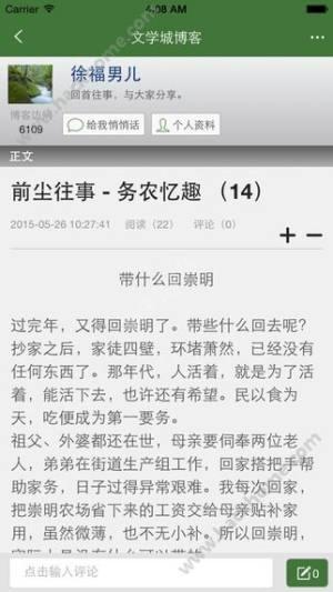 海棠龙马线上文学城www.longmabook.com网址入口图片2