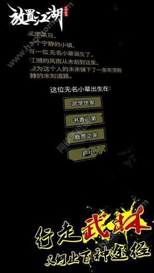 放置江湖IOS图4
