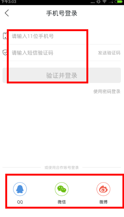 格格家怎么注册?格格家app注册操作说明[图]