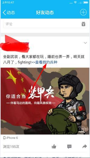 QQ空间怎么查看我的兵种?QQ空间查看我的兵种教程