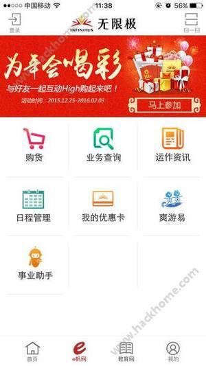 无限极中国官网版图2